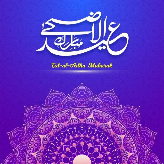 Eid al adha greeting cards for friends eid ul adha mubarak 2018 eid al adha greeting cards for friends m4hsunfo