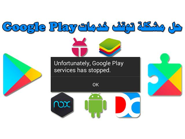 حل مشكلة توقف خدمات جوجل بلاي على الاندرويد و تطبيقات جوجل الأخرى