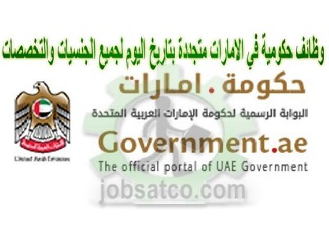 وظائف-حكومية-في-الامارات-وظائف حكومية في دبي