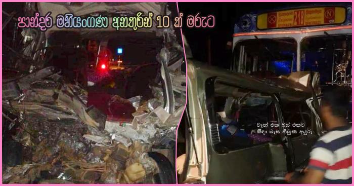 https://www.gossiplankanews.com/2019/04/10-died-mahiyangana-accident.html