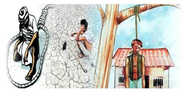 किसान आत्महत्या एवं सरकारी योजनाए: समाजशास्त्रीय विश्लेषण  (विदर्भ के विशेष संदर्भ में):  अभिषेक त्रिपाठी