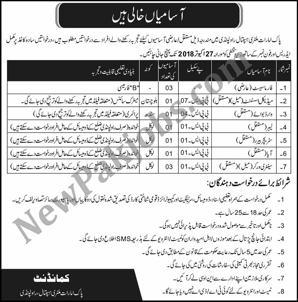 Pak Emirate Military Hospital Rawalpindi - Today 17 Oct 2018 Jobs