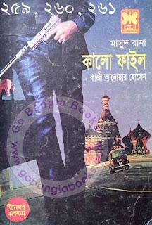 Kalo File by Kazi Anwar Hossain (Masud Rana - 259, 260, 261)
