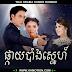 Pkay Bang Sne-[56Ep End]