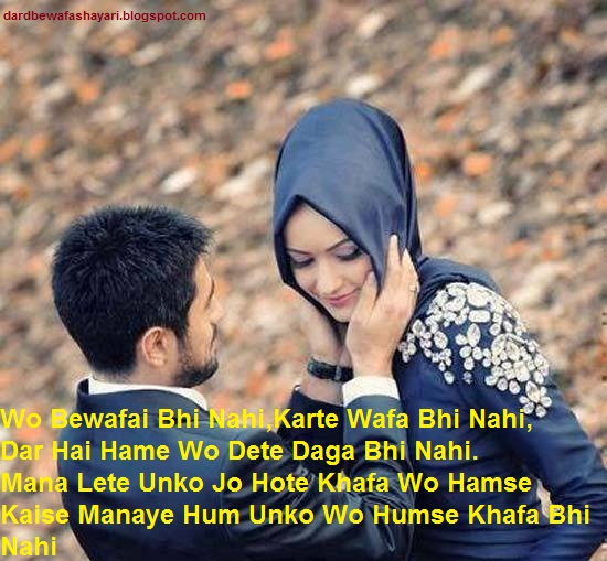 New Love Shayari Sms Quotes Images Dard Bewafa Shayari