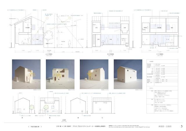 中庭を囲む穏やかな家 断面計画と外観