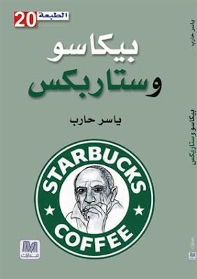كتاب بيكاسو وستاربكس - ياسر حارب
