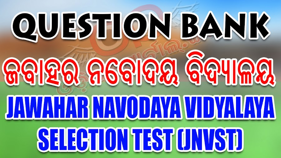 JNVST 2017: Jawahar Navodaya Vidyalaya Entrance [Class-VI] Question Papers [PDF], Odisha Jawahar Navodaya Vidyalaya Selection Test, Odisha Jawahar Navodaya Vidyalaya Class 6th Admission Test 2017