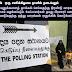 ஜனாதிபதித் தேர்தல் தொடர்பில்  செப்டெம்பரில் வர்த்தமானி வெளியீடு.