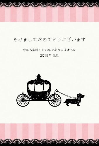犬と馬車のガーリー年賀状(戌年)