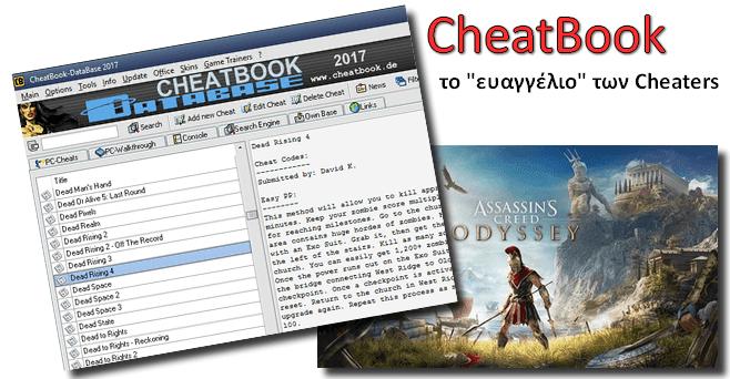 Δωρεάν εφαρμογή με cheats για χιλιάδες παιχνίδια