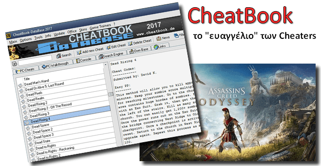 CheatBook-DataBase 2018 - To ευαγγέλιο των Cheaters