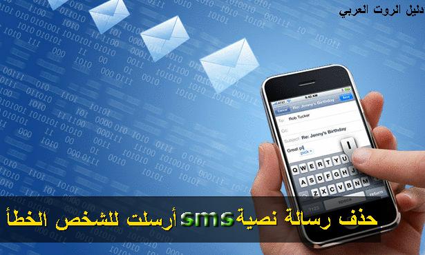 طريقة التلااجع عن ارسالة رسالة نصية SMS تمت بالخطأ عبر تطبيقين على الأندرويد