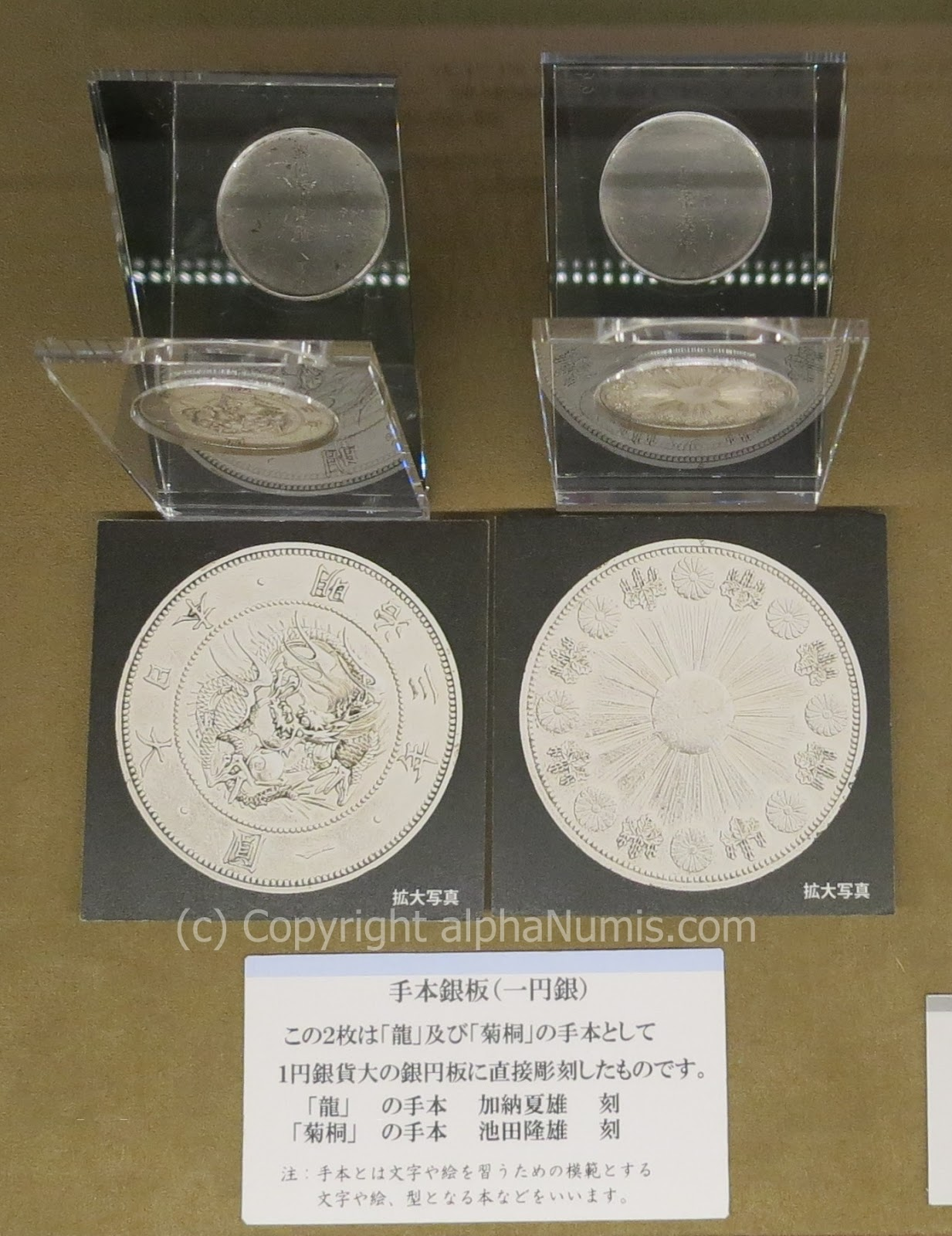 Numismatica :: Banknote & Coin Collecting: A Visit to the Japan Mint