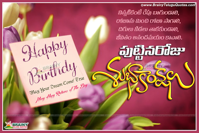 Here is a Telugu New Birthday Quotations for Sister, New Telugu Birthday Wishes and Messages for Brother, Happy Birthday Brother Quotes in Telugu Language, Happy Birthday Lovely Sister Quotes and Messages, Happy Birthday Beautiful Telugu Quotes and Messages online.