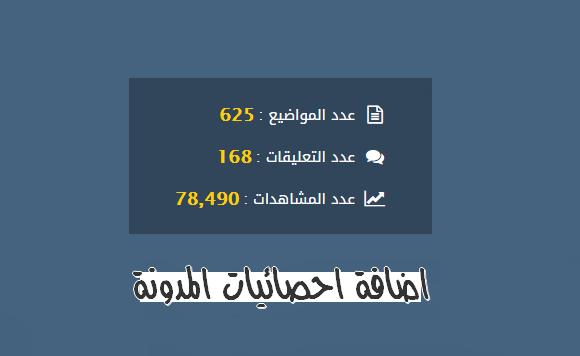 اضافة احصائيات المدونة