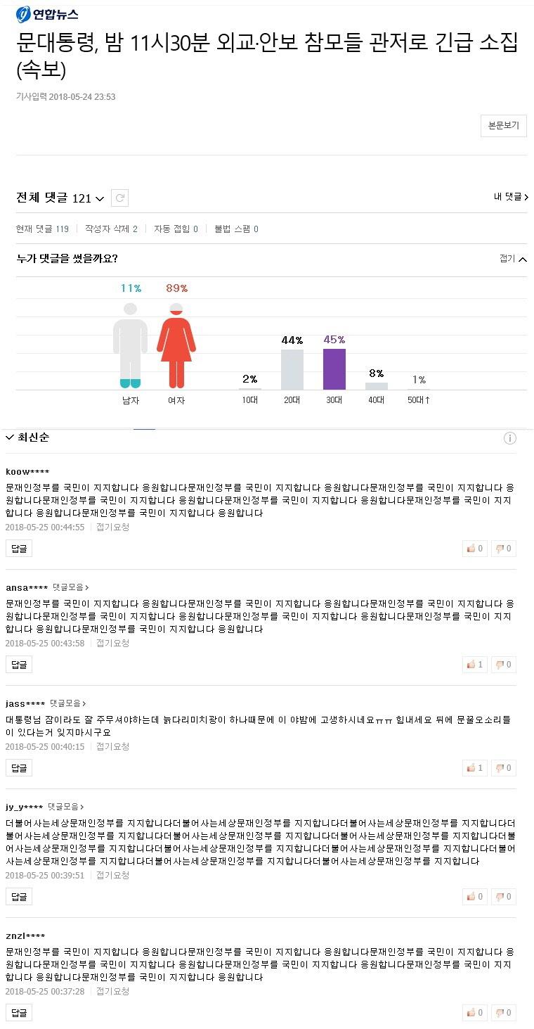 통한의 댓글 도배 중