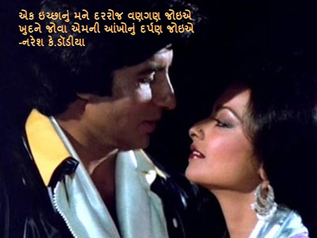 Ek Ichha Nu Mane Dar Roj Vadgan Joiye Sher By Naresh K. Dodia