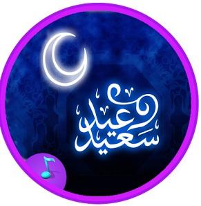 رنات اغاني العيد القديمة