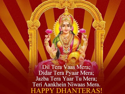 Dhanteras 2018 sms in hindi