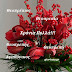 22 Αυγούστου 🌷🌷🌷Σήμερα γιορτάζουν οι: Αγαθόνικος, Θεοπρέπιος, Θεοπρεπής, Θεοπρεπία, Θεοπρεπή
