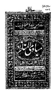 مبادی المناظرہ تالیف محمد تراب علی