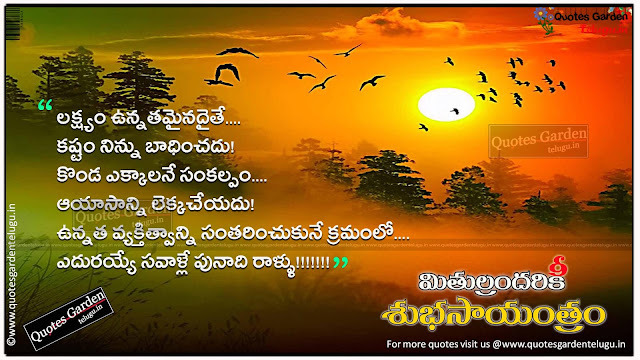 Telugu good evening Quotes With HD wallpapers