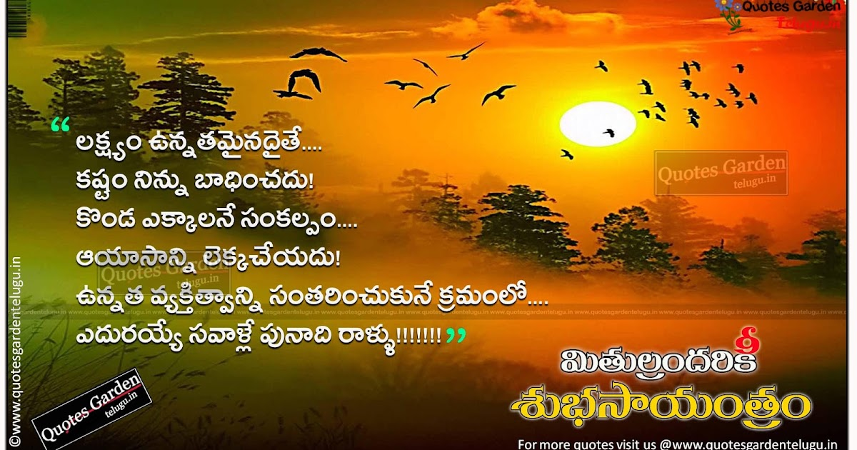 Telugu good evening Quotes With HD wallpapers | QUOTES