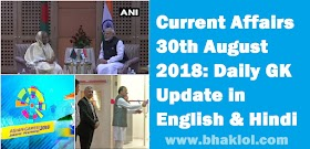 Current Affairs 30th August 2018: Daily GK Update in English & Hindi