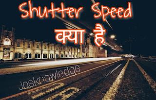 Shutter Speed क्या है