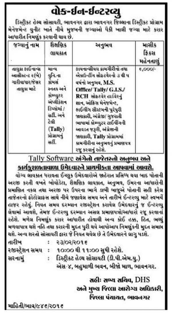 District Health Society Bhavnagar Finance Assistant Recruitment 2016
