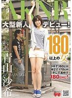(Re-upload) FSET-341 180以上の女 青山沙希