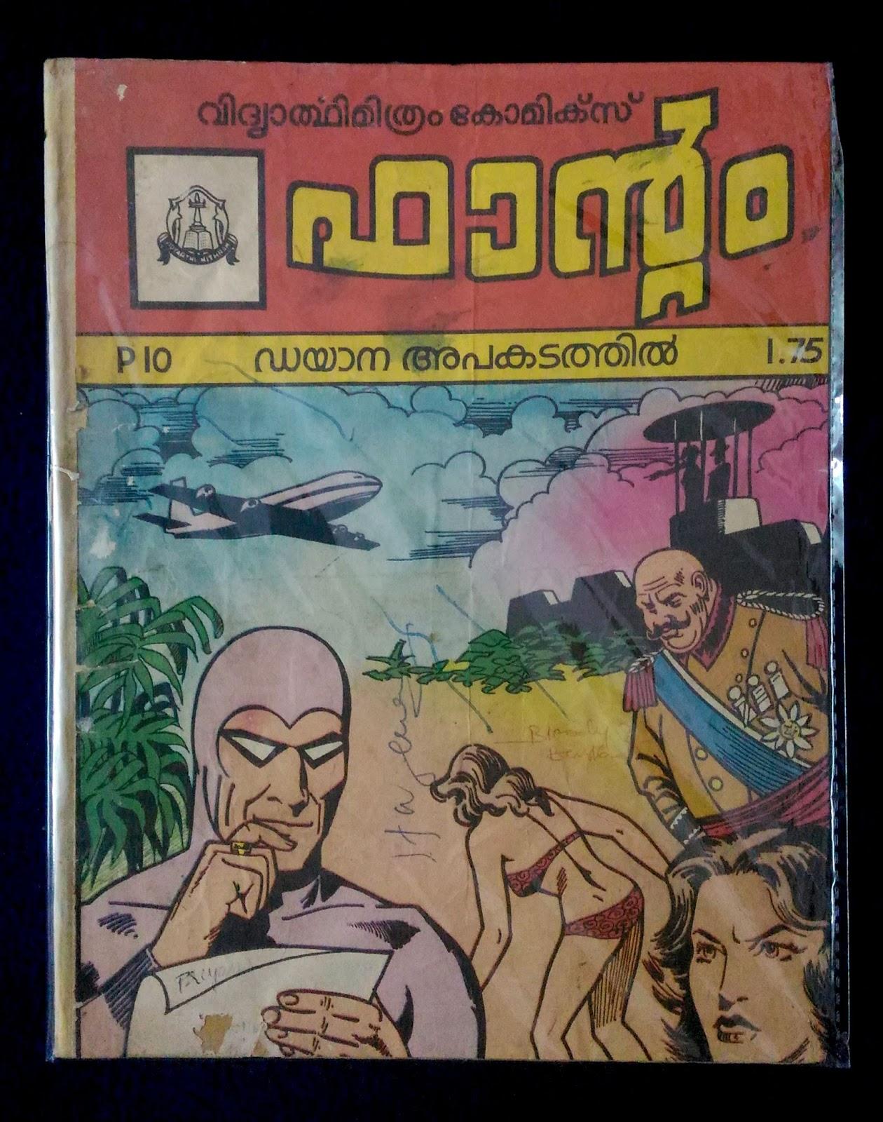 Balarama Book Pdf