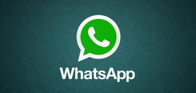 تنزيل واتس اب بلس للايفون بدون جلبريك -Whatsapp Plus 2019