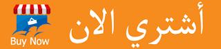 افضل استضافة مواقع ودومين مجانى من شركة جودادى 2019
