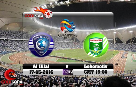 مشاهدة مباراة الهلال ولوكوموتيف اليوم 17-5-2016 في دوري أبطال آسيا
