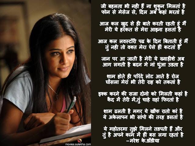 जी बहलता भी नही हैं ना शुकुन मिलतां है Hindi Gazal By Naresh K. Dodia