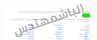 طريقه اغلاق حساب جوجل ادسنس