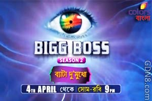 BIGG BOSS Season 2 - Colors Bangla - Jeet