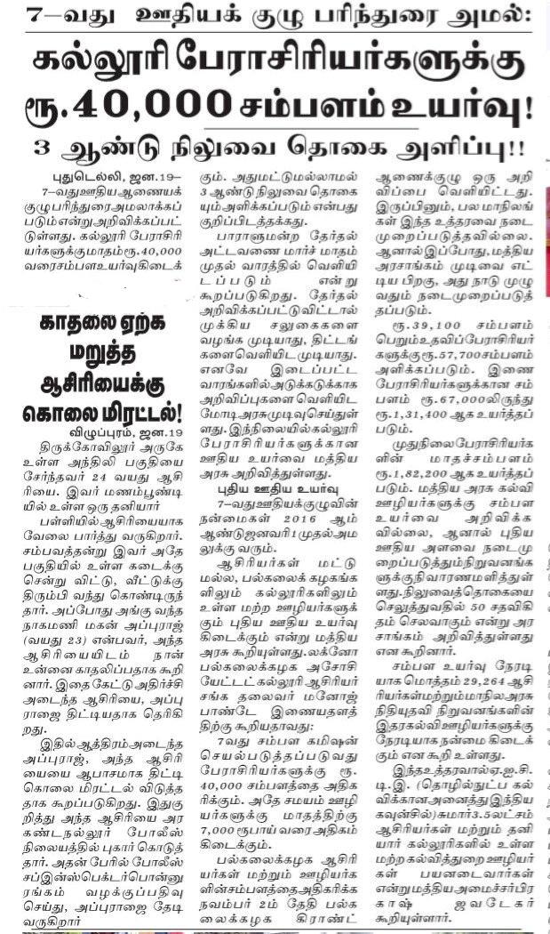 7 வது ஊதிய குழு பரிந்துரை அமல் - கல்லுரி  பேராசிரியர்களுக்கு ரூ 40,000 சம்பளம் உயர்வு