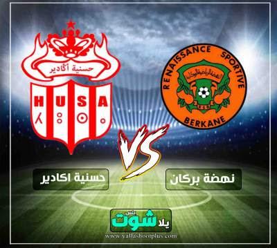 مشاهدة مباراة نهضة بركان وحسنية اكادير بث مباشر اليوم 6-3-2019 في الدوري المغربي
