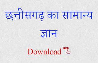 General Knowledge of Chhattisgarh In Hindi
