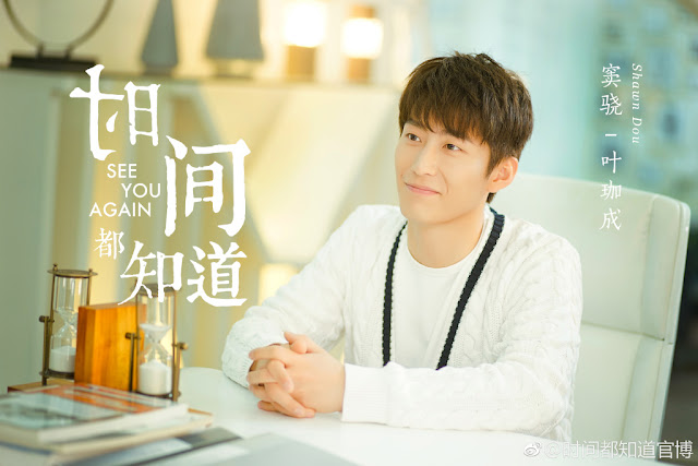 Shawn Dou See You Again
