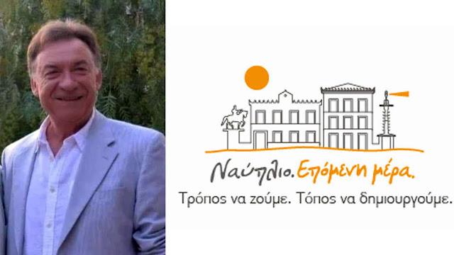 """Κωνσταντίνος Δημούλης: Θέτω υποψηφιότητα με το δυνατό ψηφοδέλτιο του συνδυασμού  """"Ναύπλιο - Επόμενη Μέρα"""""""