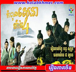 កំពូលសេនាទាំង ៤ - Kompul Sena Taing 4