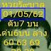 หวยรั๙บาล เลขเด็ด อ.เต๋า งวดวันที่ 02/05/62