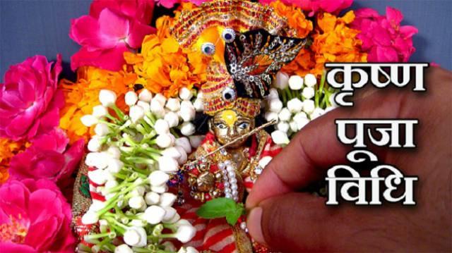 Krishna Janmashtami 2016  Puja Vidhi