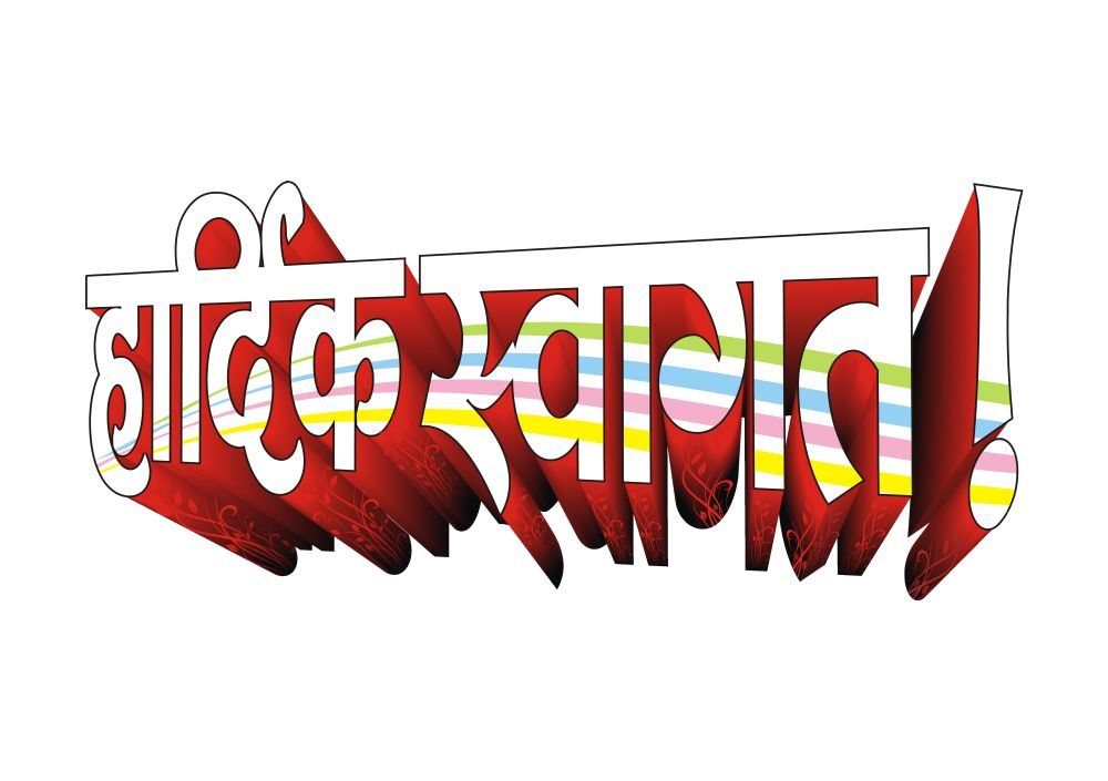 Hardik 3d Name Wallpaper Hindi Welcome Text Hardik Shubhechha Marathi Freebek