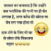 100+ Haryanvi chutkule in hindi (मजेदार 100+ Haryanvi चुटकुले )