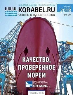 Читать онлайн журнал Корабел.ру (№1 апрель 2018) или скачать журнал бесплатно